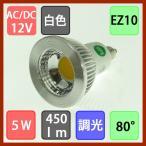 LEDビーム電球 調光対応 EZ10 ハロゲン 12V50W型対応 白色 5W 450lm