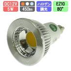LEDビーム電球 調光対応 EZ10 ハロゲン 12Vスポット形の替わり 5W 430lm