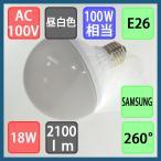 ショッピングボール LEDボール電球形 100W相当 18W 2100lm 昼白色