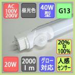 LED蛍光灯 直管型 人感センサー 40Wタイプ 2000lm 昼光色