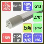 放熱 LED蛍光灯 直管40Wタイプ 2150lm 昼白色 グロー式ラピッドスターター式は配線不要