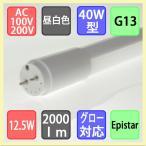 LED蛍光灯 直管型 直管40Wタイプ 12.5Wで2000lmの超節電型 昼白色
