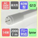 LED蛍光灯 直管40WタイプMCPET搭載して2000lmの超節電型 昼光色