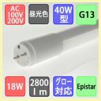 LED蛍光灯 直管40WタイプMCPET搭載して18W2800lmの高輝度 昼光色