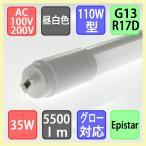 LED蛍光灯 直管110WタイプMCPET搭載して5500lmの高輝度 昼白色