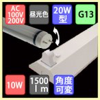 CR-NV21 LED照明器具セット PSE対応 20W1灯用逆富士型器具とLED蛍光灯 角度可変節電タイプ 高輝度型 直管20Wタイプ 1500lm 昼光色のセット!
