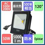 投光器形 100/200V仕様 500W相当 防水 薄型 LED投光器 50W 5000lm