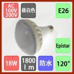 ショッピングストレス バラストレス水銀灯形 防水 LEDビーム電球 18W 1800lm 昼白色
