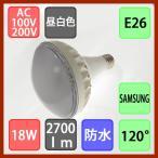 ショッピングストレス バラストレス水銀灯形 防水 LEDビーム電球 18W 2700lm 昼白色