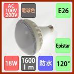 バラストレス水銀灯形 防水 LEDビーム電球 18W 1600lm 電球色