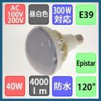 ショッピングストレス バラストレス水銀灯形 防水 LED電球 40W 4000lm 昼白色 E39