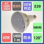 ショッピングストレス バラストレス水銀灯形 防水 LED電球 40W 5400lm 電球色 E39