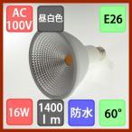ビームランプ形 防水 LED電球 COB16W 1400lm 昼光色