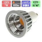 LEDスポットライト 狭角タイプ E11 ハロゲン70W型対応 7W 600lm