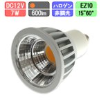LEDビーム電球 15度狭角タイプ EZ10 ハロゲン12Vスポット形 7W 600lm