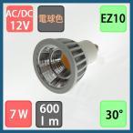 LEDビーム電球 30度中角タイプ EZ10 ハロゲン12Vスポット形 7W 600lm