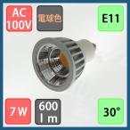 LEDスポットライト 中角タイプ E11 ハロゲン70W型対応 7W 600lm