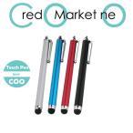 静電式のタッチパネル式、スマートフォン・タブレット端末全般 タッチペン Touch pen