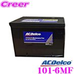 【在庫あり即納!!】AC DELCO アメリカ車用バッテリー 101-6MF キャデラックなど