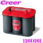 【在庫あり即納!!】日本正規品 OPTIMA オプティマ 国産車用レッドトップバッテリー 120D26L