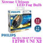 日本正規品 PHILIPS 12793UNIX2 Xtreme Ultinon LED Fog Bulb エクストリームアルティノンLEDフォグバルブ H8/H11/H16タイプ 2700K