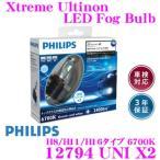 日本正規品 PHILIPS 12794UNIX2 Xtreme Ultinon LED Fog Bulb エクストリームアルティノンLEDフォグバルブ H8/H11/H16 6700K