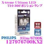 5%OFFセール 日本正規品 PHILIPS フィリップス 127976700KX2 X-treme Ultinon T10 360° ポジションランプ35lm 6700K 3年保証