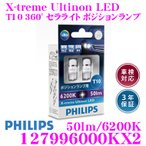 日本正規品 PHILIPS フィリップス 127996000KX2 X-treme Ultinon T10 360°セラライト ポジションランプ50lm 6200K