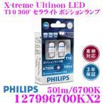 日本正規品 PHILIPS フィリップス 127996700KX2 X-treme Ultinon T10 360°セラライト ポジションランプ50lm 6700K