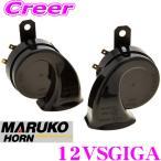 丸子警報器 12VSGIGA マルコホーン スーパーGIGA BGD-2 12V車専用/保安適合品