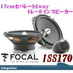 【在庫あり即納!!】フォーカル FOCAL ISS170 17cmセパレート2wayスピーカー