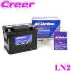 【在庫あり即納!!】AC DELCO 欧州車用バッテリー LN2