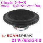 SCANSPEAK スキャンスピーク  Classic 21W/8555-10  8Ω 22cm ミッドウーファー