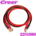 バッテリー並列ケーブル 22S1080 4AWG(22SQ)0.8m 赤・黒セット
