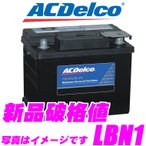 【在庫あり即納!!】AC DELCO 欧州車用バッテリー LBN1