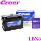 【在庫あり即納!!】AC DELCO 欧州車用バッテリー LBN3