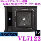 キッカー KICKER Q-CLASS VL7122 定格入力900W 30cmウーファー搭載 バスレフ型エンクロージャー