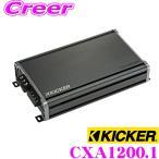 日本正規品 キッカー KICKER CXA1200.1 1200W(@2Ω)モノラルサブウーファーパワーアンプ(2016model)