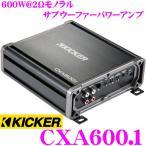 日本正規品 キッカー KICKER CXA600.1 600W(@2Ω)モノラルサブウーファーパワーアンプ(2016model)