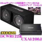 日本正規品 キッカー KICKER 1200Wアンプ付30cm2発ウーファーフルセット