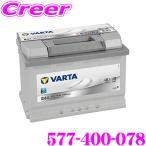 【在庫あり即納!!】VARTA バルタ(ファルタ) シルバーダイナミック 577-400-078 欧州車用バッテリー