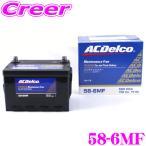 【在庫あり即納!!】AC DELCO アメリカ車用バッテリー 58-6MF クライスラー/フォード/マーキュリーなど