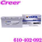 【在庫あり即納!!】VARTA バルタ(ファルタ) シルバーダイナミック 610-402-092 欧州車用バッテリー