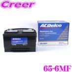 AC DELCO アメリカ車用バッテリー 65-6MF クライスラー/ダッジ/フォード/リンカーン/マーキュリーなど - 12,970 円