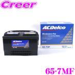【在庫あり即納!!】AC DELCO アメリカ車用バッテリー 65-7MF クライスラー/ダッジ/フォード/リンカーン/マーキュリーなど - 15,690 円