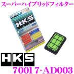 【在庫あり即納!!】HKS エアクリーナー 70017-AD003 スーパーハイブリッドフィルター