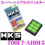 HKS エアクリーナー 70017-AH015 スーパーハイブリッドフィルター