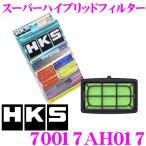 【在庫あり即納!!】HKS エアクリーナー 70017-AH017 スーパーハイブリッドフィルター