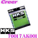 【在庫あり即納!!】HKS スーパーハイブリッドフィルター 乾式3層交換フィルター 70017AK001 Sサイズ