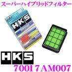 【在庫あり即納!!】HKS エアクリーナー 70017-AM007 スーパーハイブリッドフィルター